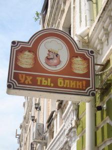 ウラジオストクのブリヌイ店