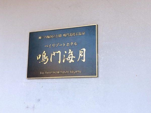 ベイリゾートホテル鳴門海月