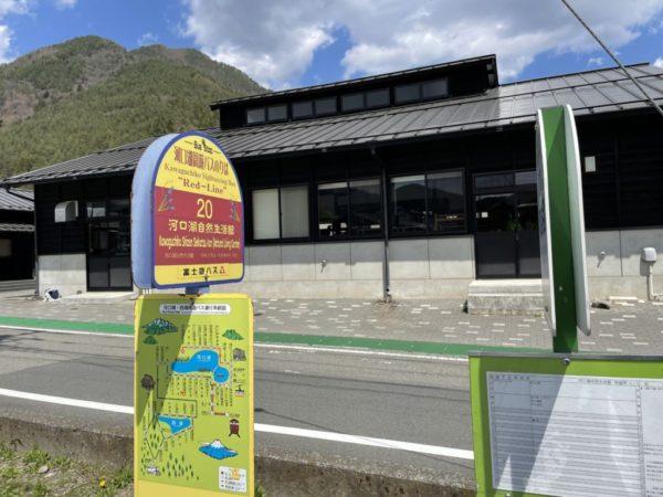 河口湖自然生活館 バス停