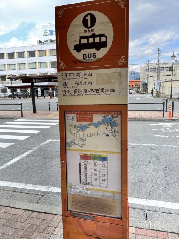 河口湖周遊バス バス停